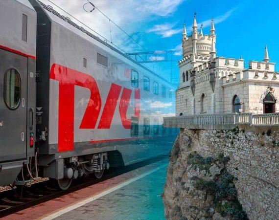 Билеты на поезд в Крым 2020 в Симферополь и Севастополь