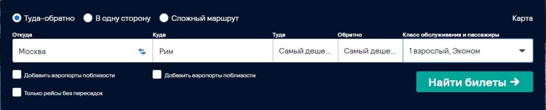 Скайсканер Москва - Рим