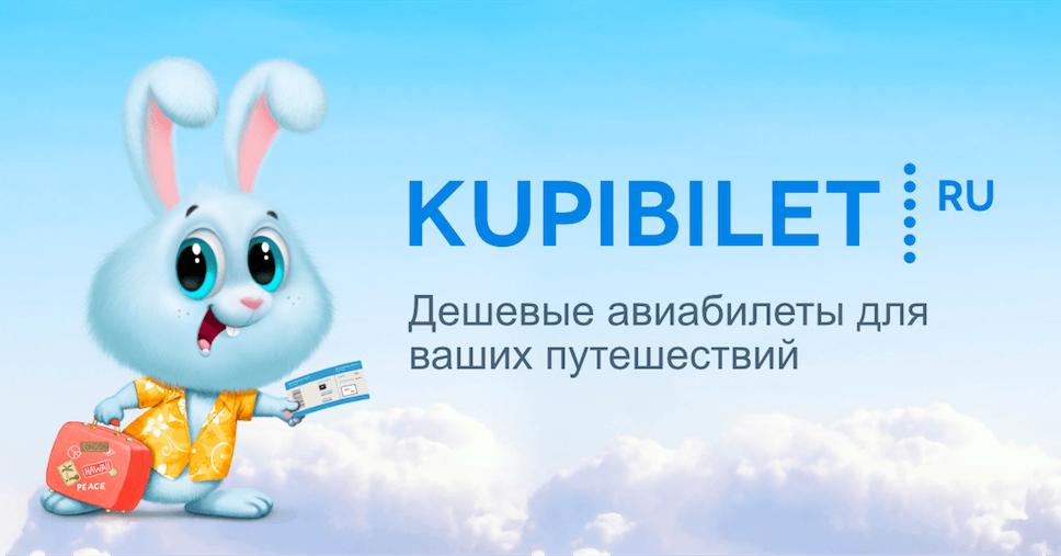 Купить авиабилет на КупиБилет.ру