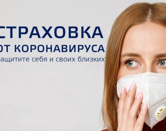 Страховка от коронавируса