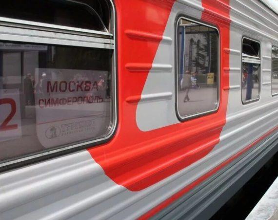 Билеты на поезд Москва - Крым